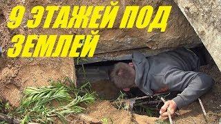 Нашли сотни тонн металлолома или Бункер Горбачева. 9 этажей под землю.