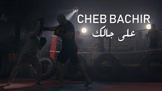 Cheb Bachir - Ala Jalik | على جالك (Clip Officiel)
