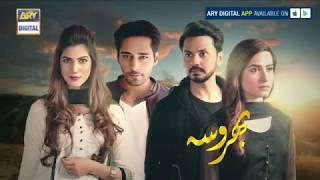 Bharosa Episode 76 ( Teaser ) - ARY Digital Drama