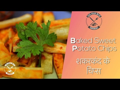 How To Make Baked Sweet Potato Chips || Baked Recipe || Diet Food || Chef Pranav Joshi