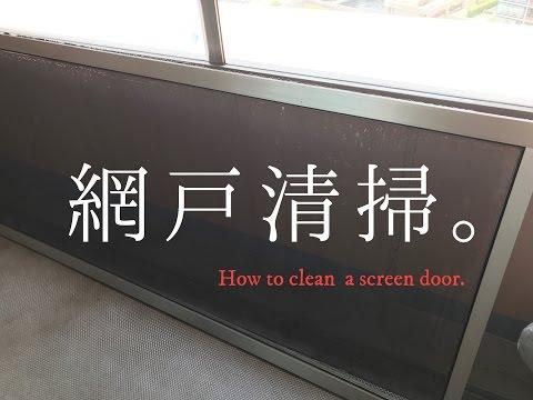 網戸清掃 How to clean a  screen door.