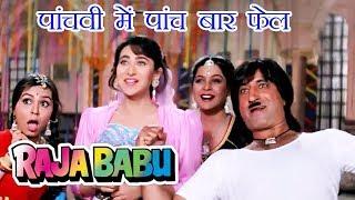 राजा बाबू पांचवी में पांच बार फेल है   Karisma Kapoor, Shakti Kapoor, Govinda   Raja Babu