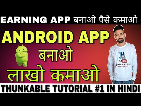 HOW TO MAKE EARNING APP || MAKE PROFECTIONAL ANDROID APP || ANDROID APP DEVOLMENT TUTORIAL #1