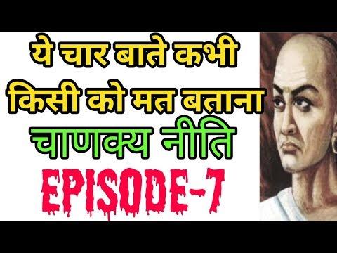 इन चार बातो को कभी किसी से नही बताना चहिये . Chanakya niti episode-7