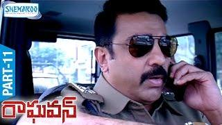 Raghavan Telugu Full Movie   Part 11   Kamal Haasan   Jyothika   Prakash Raj   Shemaroo Telugu