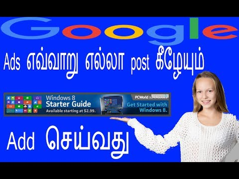 How to add Ads Inside Post for wordpress users - tamil guide