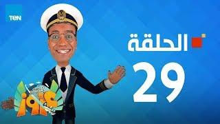 مسلسل الكابتن عزوز - سامح حسين - الحلقة 29 التاسعة والعشرون | AL Captain Azouz - Episode 29