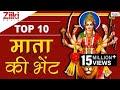 Download टॉप 10 माता की भेंट | Top 10 Mata Ki Bhetein | Best Mata Rani Bhajan MP3,3GP,MP4
