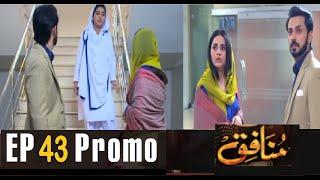 Munafiq Episode 43 Teaser | Munafiq Episode 43 Promo | Munafiq Episode 42 Review