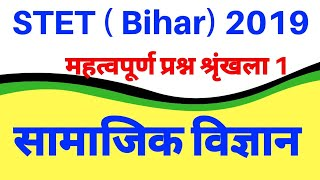Download Stet 2019 || Bihar STET Social science 2019 || Video