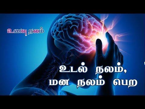 உடல் நலம், மன நலம் பெற | Nellikai Juice in Tamil- Amla Juice Benefits