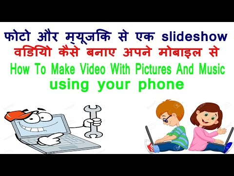 How To Make Video With Pictures And Music using your phone (Photo Slideshow) in hindi