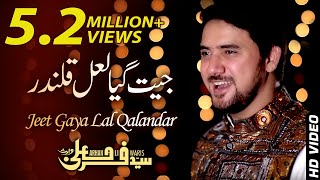 Farhan Ali Waris | Jeet Gaya Lal Qalandar |  Dhamal | 2016