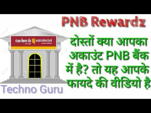How To Earn Money From PNB Rewardz In Hindi By Techno Guru