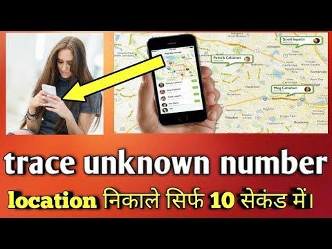 किसी भी नंबर की लोकेशन निकाले सिर्फ 10 सेकंड में [Hindi]