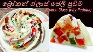 Download Broken Glass Jelly Pudding බ්රෝකන් ග්ලාස් ජෙලි පුඩිම (English subtitles) by Chammi Imalka Video