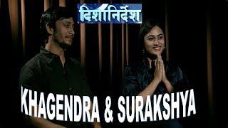 Khagendra Lamichhane and Surakshya Panta on Dishanirdesh with Vijay Kumar