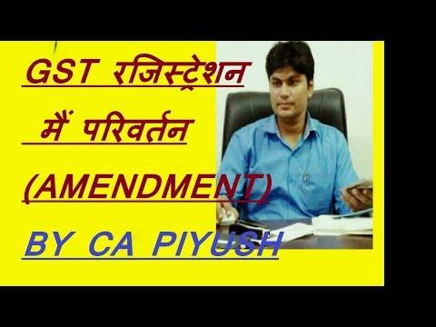AMENDMENT! GST रजिस्ट्रेशन के लिए अपने AREA के JURISDICTION को कैसे सर्च करें /SEARCH JURISDICTION