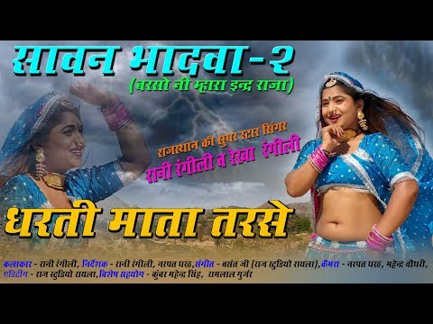 Xxx Mp4 Rani Rangili Exclusive Song 2019 Sawan Bhadwa 2 Latest Rani Rangili Song 2019 3gp Sex