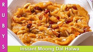 Instant Halwa Moong Dal Halwa Recipe in Urdu Hindi - RKK