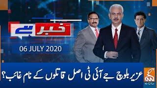 Khabar Hai | Arif Hameed Bhatti | Saeed Qazi | Tahir Malik | GNN | 06 July 2020
