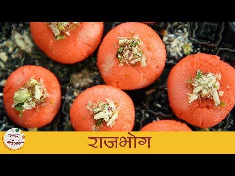 राजभोग | Rajbhog Recipe | Diwali Special | Easy Rajbhog Recipe | Recipe In Marathi |  Archana Arte