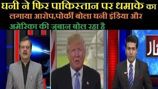 Due to dense India and America speaking, Pak media.mp4