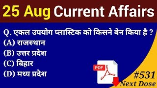 Next Dose #531 | 25 August 2019 Current Affairs | Daily Current Affairs | Current Affairs In Hindi