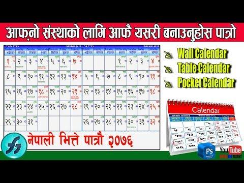 How to Make Calendar in Freehand ll- भित्ते पात्राे कसरी बनाउने ।