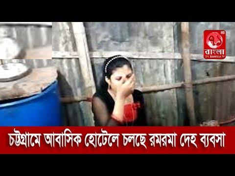 Xxx Mp4 চট্টগ্রামে আবাসিক হোটেলে চলছে রমরমা দেহ ব্যবসা।71bangla Tv।chittagong 3gp Sex