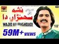 Nasha Sajna Da Wajid Ali Baghdadi Latest Song 2017 Latest Punjabi And Saraiki Song mp3