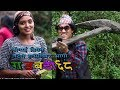 Nepali Comedy Gadbadi 68 By Aama Agnikumari Media