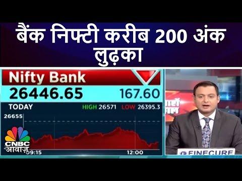 बैंक निफ्टी करीब 200 अंक लुढ़का   बाजारों का हाल   CNBC Awaaaz