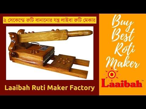 How to make ruti with Roti Maker Machine | Laaibah Ruti Maker makes ruti in 2 Seconds