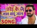 Download Chhod Ke Jaat Badu Jaan - Pawan Singh - New Bhojpuri Holi Dj Song 2018