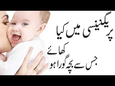 Pregnancy Health tips in hindi,Urdu|| Healthy pregnancy foods||Diet in Pregnancy for Fair Baby||