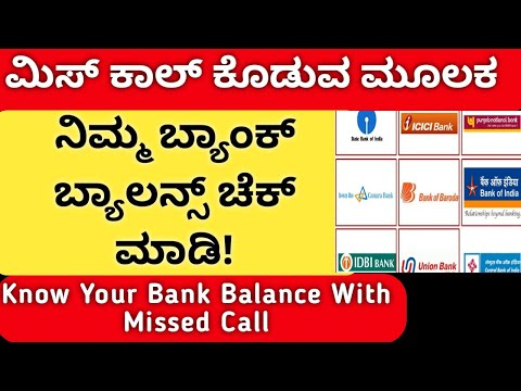 How to check your Bank Balance using missed call | Kannada