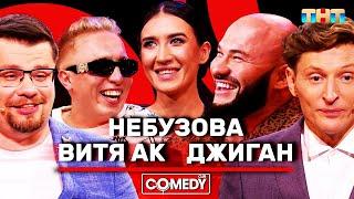 Камеди Клаб Харламов Воля Джиган Небузова Витя АК
