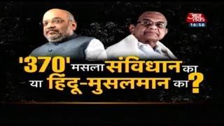 370 का मसला संविधान का या हिन्दू-मुसलमान का? Rohit Sardana के साथ देखिये आज का Dangal