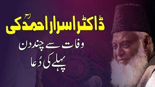 Dua Before Few Days ago of his Death (Dr. israr Ahmed R.A.)