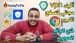 أفضل VPN مجاني ومدفوع لفتح المواقع المحجوبة والتحميل بدون قيود للمتصفح وللكمبيوتر 😉😍 | #بتاع_كله