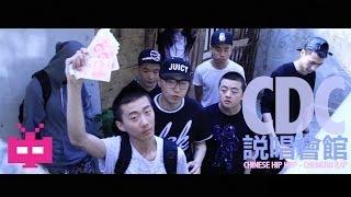 Chinese Hip Hop Chengdu Rap : 饶舌/成都说唱 - 说唱会馆 烂眼儿