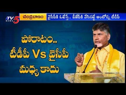 మహానాడు వేదికగా చంద్రబాబు ఎన్నికల వ్యూహం..!   Story Of TDP Mahanadu   TV5 News