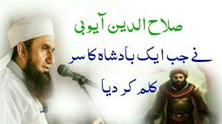Maulana Tariq Jameel New Beautiful bayan about Salahudin Ayubi