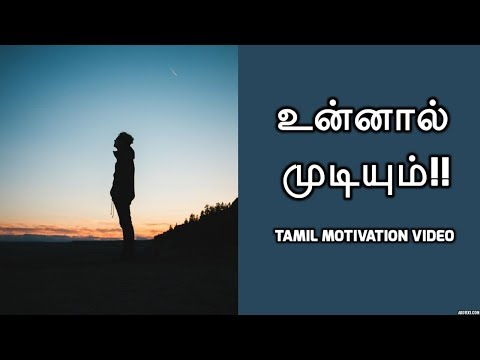 You can do it if you believe You can | Tamil Motivation video | Epic Quotes