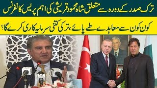 Shah Mehmood Qureshi press conference about Turkish President