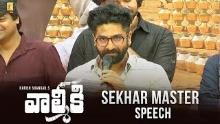 Sekhar Master Speech @ Valmiki - Velluvachi Godaramma Song Launch Event | 14 Reels Plus