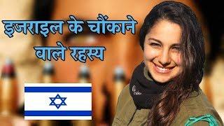 क्यों इजराइल दुनिया का सबसे खतरनाक देश है - Facts About ISRAEL INDIA FRIENDSHIP 2017 |