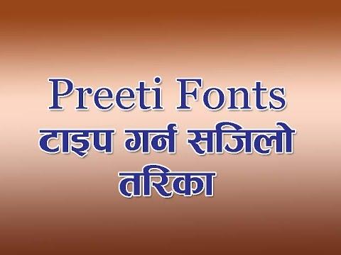 Nepali Computer- Preeti Font Type -2nd Part