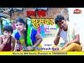 Download Khortha Video song new # HD # Lay debo jhumka # nagpuri hd video song MP3,3GP,MP4